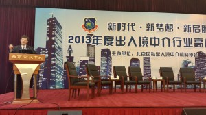 Beijing Exit/Entry Service Association Conference