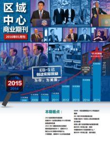 Chinese RCBJ