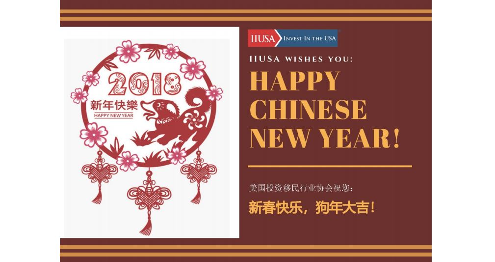 Happy Chinese New Year from IIUSA!