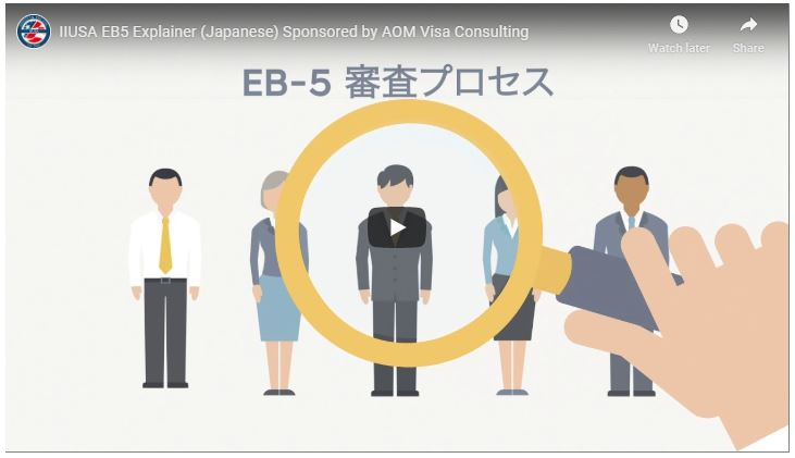 IIUSA EB-5 101 Video Now Available in Japanese!